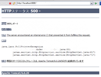 tomcat_error_nullpointer