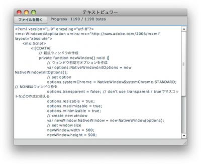 AIR: テキストファイル読み込みの実行結果