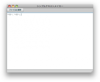 AIR: テキストファイルに書き込み