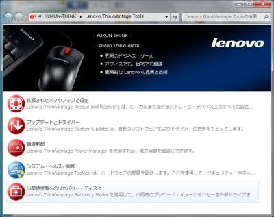 Lenovo_ThinkVantage