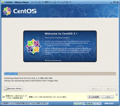 vmware_centos01