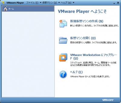 vmware_main_window