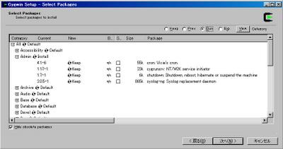 Cygwinのインストール画面:パッケージ選択