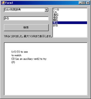 C#でWeb辞書サービス