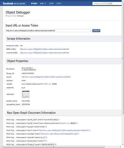 WordPress: Facebook OGP Social Plugins(Like、コメント)の設置方法